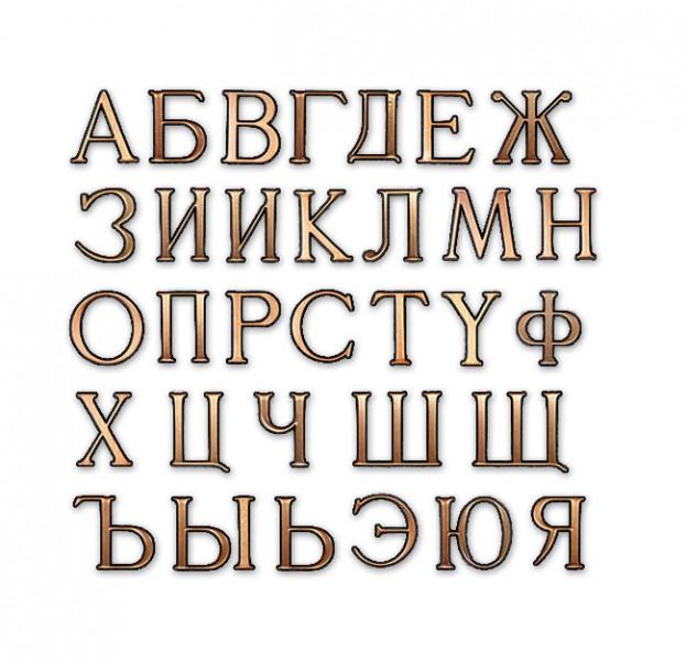 Náhrobné písmo Azbuka